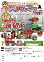 【2015/10/31】 森のスポーツパチンコ競技会!「狙撃王グランプリ2015in長柄町」を開催いたしました。