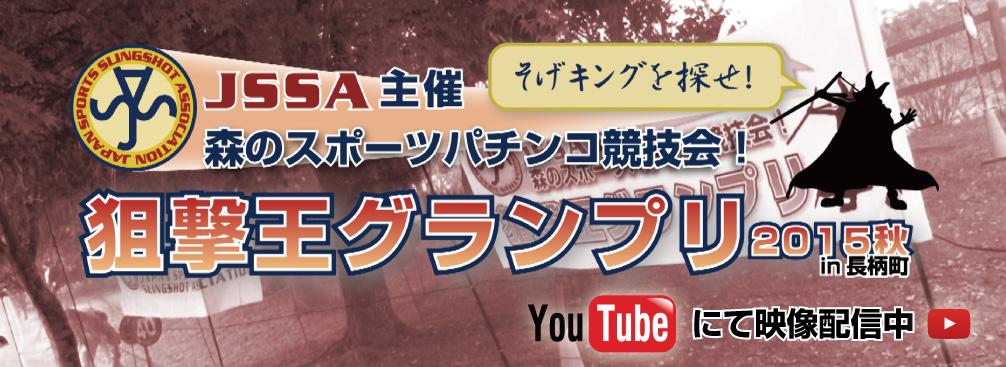 狙撃王グランプリ2015秋ダイジェスト映像