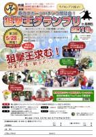 【2016/5/28】 森のスポーツパチンコ競技会!「狙撃王グランプリ2016春in長柄町」開催いたしました。