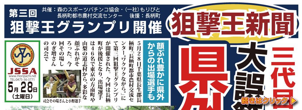 狙撃王グランプリ2016春新聞