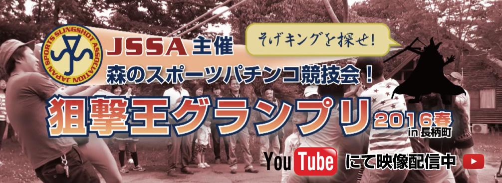 狙撃王グランプリ2016春ダイジェスト映像