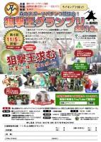 【2016/11/5】 森のスポーツパチンコ競技会!「狙撃王グランプリ2016秋in長柄町」開催いたしました。