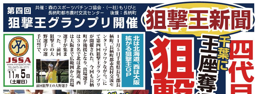 狙撃王グランプリ2017秋新聞